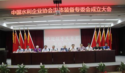 中国水利企业协会流体装备专业委员会成立大会胜利召开!