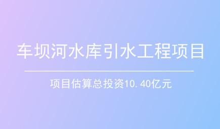 粤海水务成功签约湖北车坝河水库引水工程项目