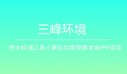 三峰环境预中标浦江县小黄坛垃圾焚烧发电PPP项目