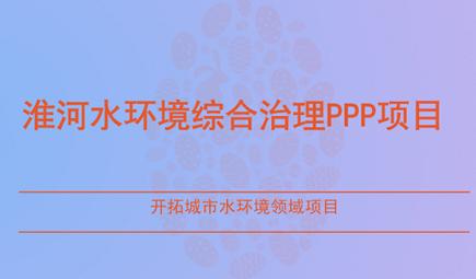 博天环境联合体中标淮河水环境综合治理PPP项目