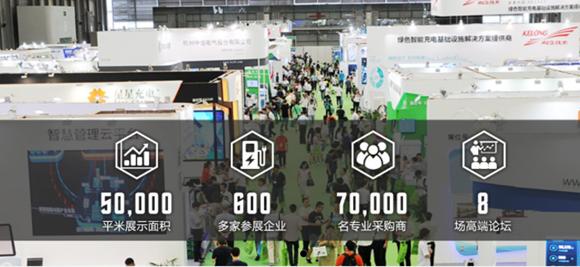 全球先进充电技术成果展6月15日在深圳举行
