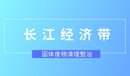 建立固废管控长效机制 长江经济带年内完成清理整治