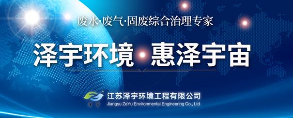 泽宇环境:环境综合治理专家