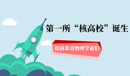 """中国第一所""""核高校""""诞生 提前恭喜物理学霸们"""