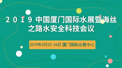 2019中国厦门国际水展暨海丝之路水安全科技会议