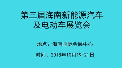 第三届海南新能源汽车及电动车展览会