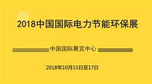 2018中国国际电力节能环保展