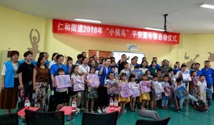"""仁和街道2018年""""小候鸟""""平安夏令营开班典礼圆满落幕"""