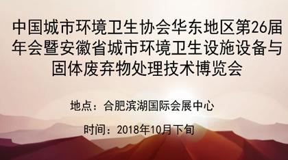 中国城市环境卫生协会华东地区第26届年会、第21届废弃物处理研讨会暨城市乡环境卫生设施设备与固体废弃物处理技术博览会