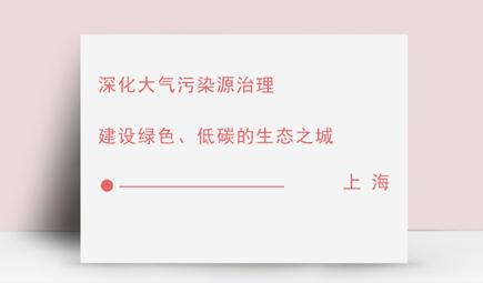 上海市关于印发三年清洁空气行动计划的通知
