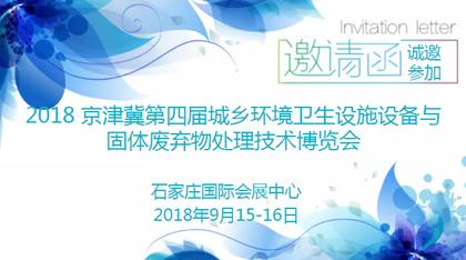 2018京津冀第四届城乡环境卫生设施设备与固体废弃物处理技术博览会