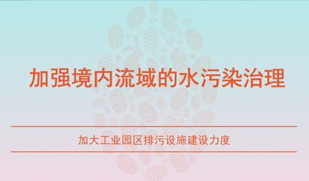 湖南省140家省级园区污水处理厂完成整治改造