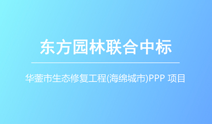东方园林联合中标9亿生态修复工程PPP项目