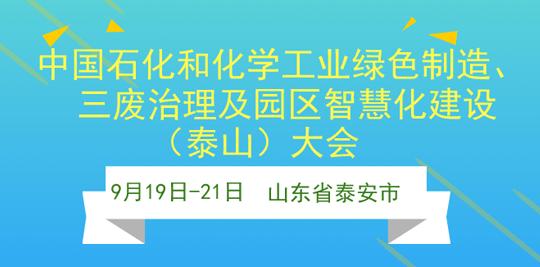 众多化工园区积极参加2018中国化学工业(泰山)大会