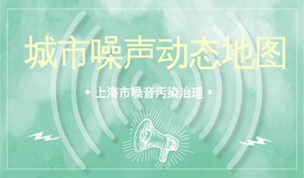 """噪音动态监测全靠""""图"""" 上海降噪体系上台阶"""