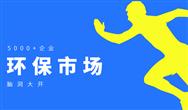 """5000 企業進軍環衛市場 環衛一體化讓企業""""腦洞""""大開"""