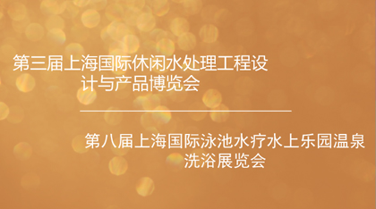 2019第三届上海国际休闲水处理工程设计与产品博览会&2019第八届上海国际泳池水疗水上乐园温泉洗浴展览会