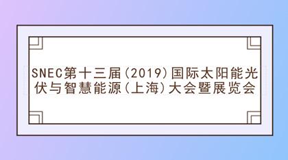 SNEC第十三屆(2019)國際太陽能光伏與智慧能源(上海)大會暨展覽會