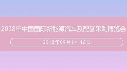 2018年中国国际新能源汽车及配套采购博览会