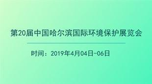2019第二十屆中國哈爾濱國際環境保護展覽會