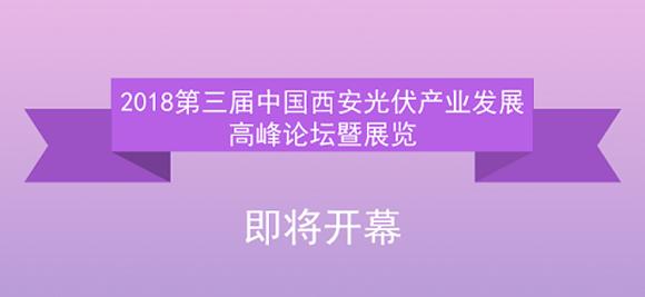 2018第三届中国西安光伏产业发展高峰论坛暨展览即将开幕