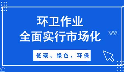 衢州市环卫作业将全面实行市场化