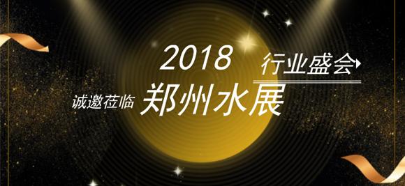 行业盛会 聚焦中原 2018郑州水展 诚邀莅临