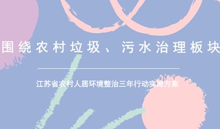 《江苏省农村人居环境整治三年行动实施方案》