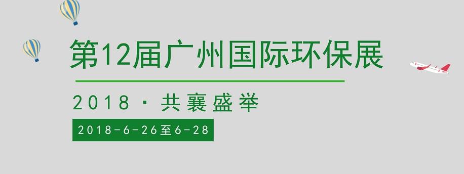 第十二屆廣州國際環保博覽會