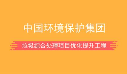 中国环境保护集团预中标垃圾处理项目优化提升工程