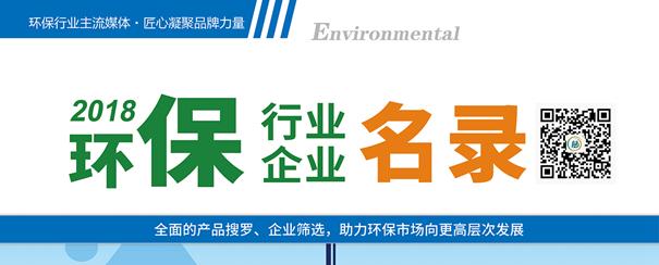 《2018环保行业企业名录》精选