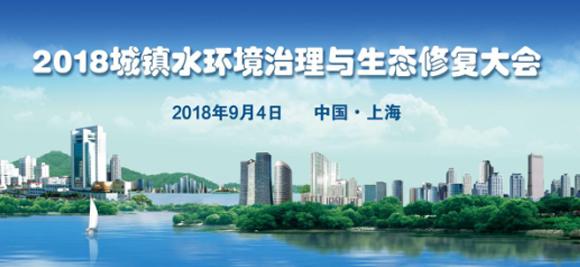 """""""水环境治理与生态修复""""蕴含大商机 上海国际城镇水展邀您开创"""