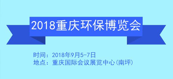 2018重庆捕鱼提现博览会暨长江上游生态环境论坛全面开启