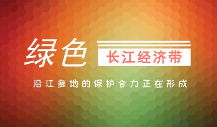 多方协力共奏绿色乐章 长江经济带重焕万里清波