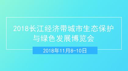 2018长江经济带城市生态保护与绿色发展博览会