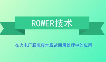 ROWER技术在火电厂脱硫废水脱盐回用处理中的应用