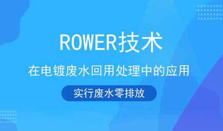 ROWER技术在电镀废水回用处理中的应用