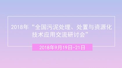 """2018年""""全国污泥处理、处置与资源化技术应用交流研讨会"""""""