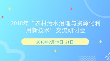 """2018年""""农村污水治理与资源化利用新技术""""交流研讨会"""