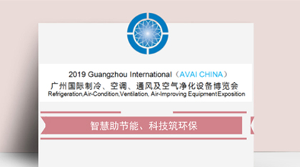 2019廣州國際制冷、空調、通風及空氣淨化設備博覽會