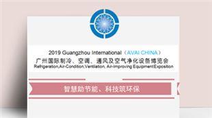 2019广州国际制冷、空调、通风及空气净化设备博览会