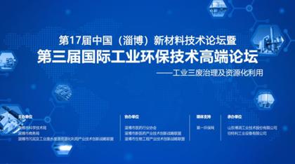 第十七届中国(淄博)新材料技术论坛暨第三届国际工业环保技术高端论坛