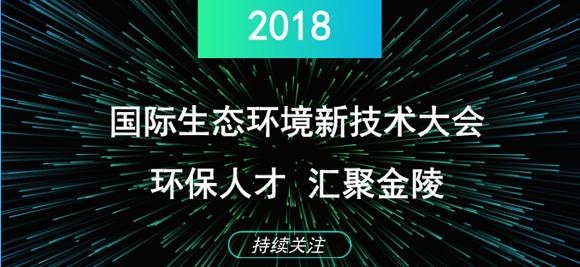 江苏首届环保高端人才交流会将于10月22日举行