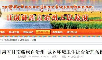 甘肃省甘南藏族自治州城乡环境卫生综合治理条例