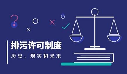 中国排污许可制度改革:历史、现实和未来