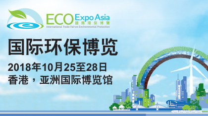 国际环保博览2018