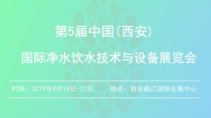 第5届中国(西安)国际净水饮水技术与设备展览会