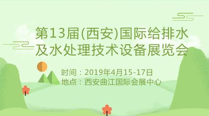 第13屆(西安)國際給排水及水處理平安彩票app下载設備展覽會
