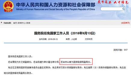 重磅!国务院:任命林山青为国家能源局副局长