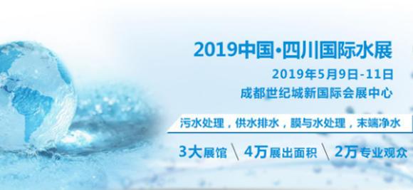 2019年5月四川国际水展推广持续升级 百家专业网站线上同步宣传